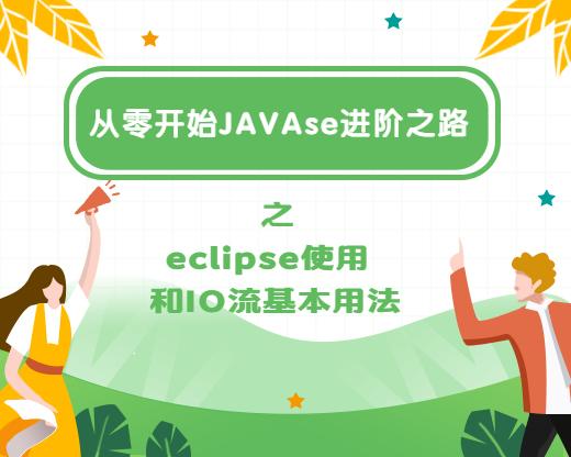 从零开始JAVAse进阶之路之eclipse使用和IO流基本用法