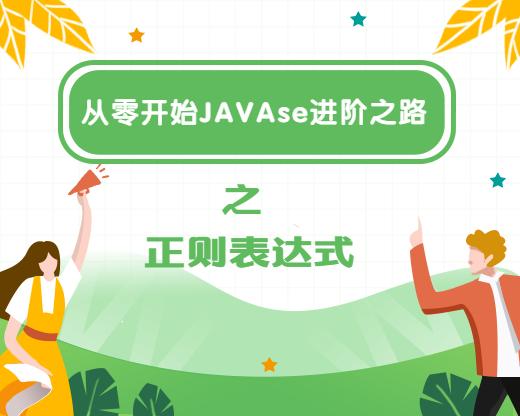 JavaSE正则表达式