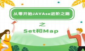 从零开始JAVAse进阶之路之Set和Map
