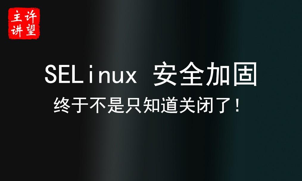 SELinux 安全加固