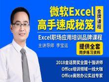神技妙算——微软Excel高手速成秘笈课程(office名师李宝运品牌课程)