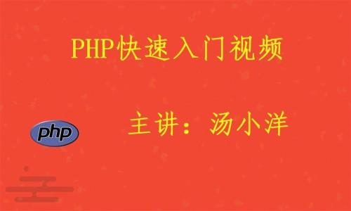 PHP快速入门视频课程(通俗易懂)【2019版】