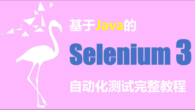 Selenium3 Java自动化测试完整教程