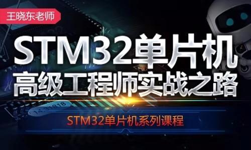 STM32单片机高级工程师实战之路