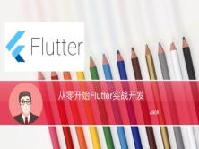 從零開始Flutter實戰開發