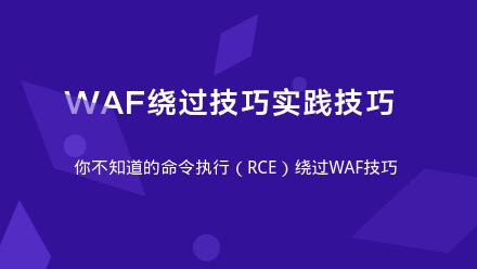 WAF绕过技巧实践技巧(命令执行安全测试)