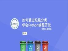 如何通过垃圾分类学习Python编程开发-控制台基础版