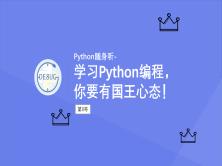 Python随身听-学习Python编程,你要有国王心态!