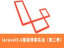 php框架实战:laravel5.6博客实战(第二季)