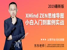 XMind ZEN思維導圖小白入門到案例實戰輕松學