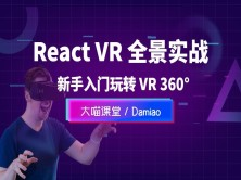 React VR 全景交互经典项目实战