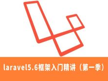 php框架课程:laravel5.6框架入门精讲(第一季)