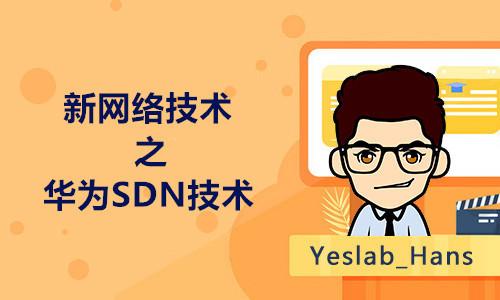 Yeslab_Hans新网络技术-SDN技术