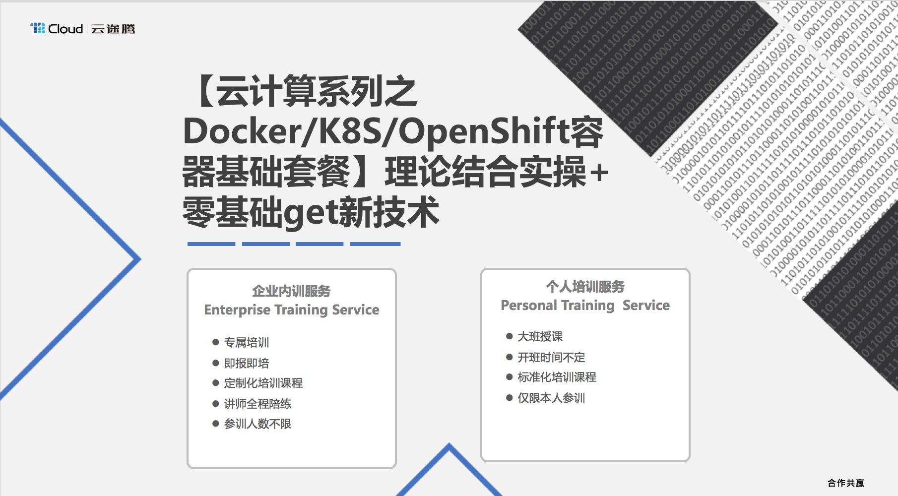 【云计算系列之Docker/K8S/OpenShift容器基础套餐】理论结合实操+零基础get新技术