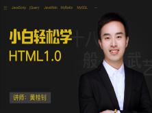 为后端程序员-量身定制的HTML课程