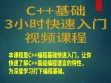 C++基础:3小时快速入门视频课程