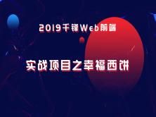2019千锋Web前端:实战项目之幸福西饼