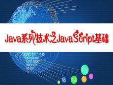 前端课程JavaScript基础部分