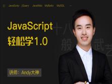 JavaScript全套实战教程