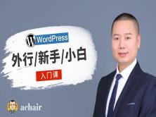 用WordPress做网站入门课