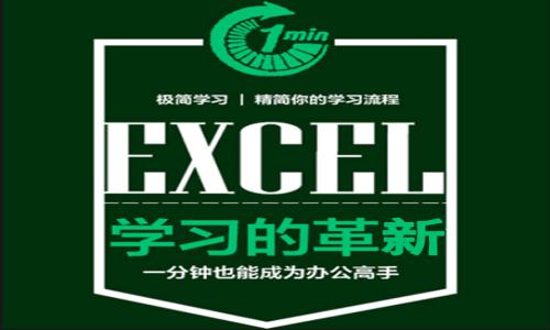 极简Excel:一分钟学会Excel的艺术