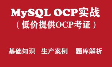 OCP培训 MySQL OCP认证实战培训视频教程【低价提供OCP考证】