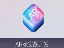 arkit实战视频