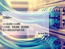 2019思科CCNA实战型教程(提供实验环境及手册)