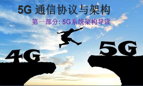 5G系统架构导读-基于R15 (100)