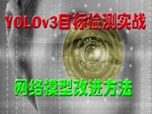 YOLOv3目标检测实战:网络模型改进方法