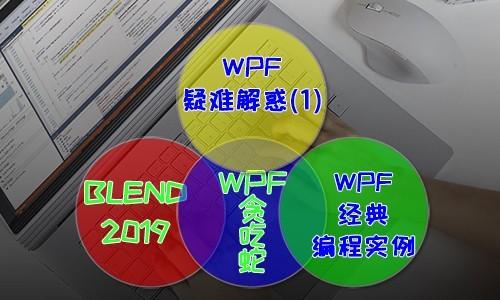 WPF学习套装四合一