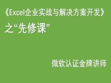 《Excel企业实战》之先修课:一套全新的Excel用法