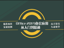 Office 2019办公应用从入门到精通