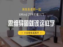 和东东老师一起学系列—XMind ZEN思维导图就该这样学(小白轻松成高手)