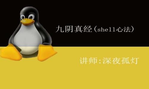 Shell.第1阶段、九阴真经(shell心法)