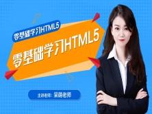 Web前端响应式网站开发系列课程之HTML5