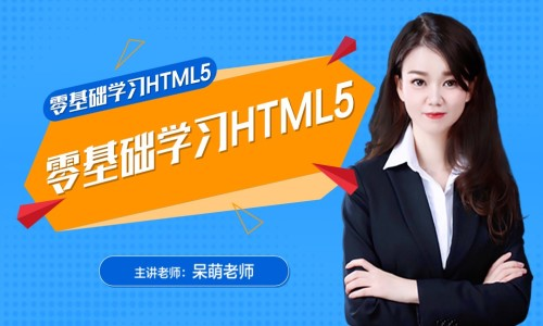 Web前端响应式网站开发零基础到项目实战之HTML5