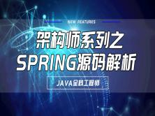 架构师系列之Spring源码深度解析