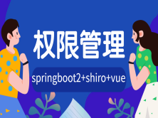 角色权限管理项目实战springboot2+Vue+Shiro+MybatisPlus3(通用)