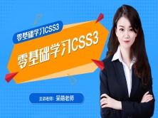 web前端响应式网站开发系列课程之CSS3(超详细的知识点讲解+一行一行实现完整已上线页面)