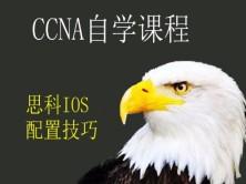 思科 CCNA自学课程专题一:思科IOS命令配置技巧