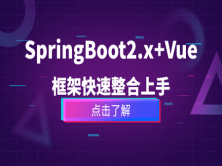 Springboot2+Vue前后分离项目实战