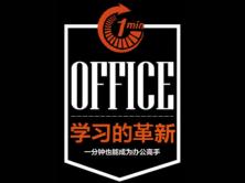 极简 Office:一分钟学习 Office 的艺术