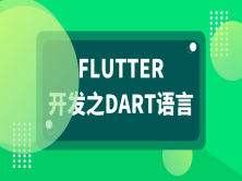 Flutter开发之Dart语言