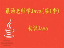 跟汤老师学Java(第1季):初识Java