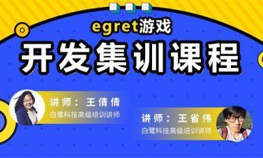 egret游戏开发精品班