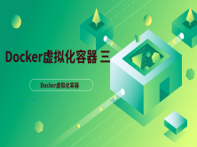 Docker虚拟化容器复杂应用部署