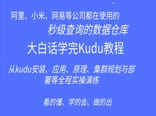 徐培成秒级查询的数据仓库Kudu教程