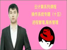 【微职位】Linux的进程管理,服务管理