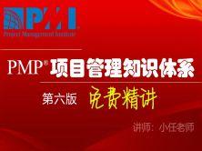 PMP?考试第六版免费视频精讲培训课程